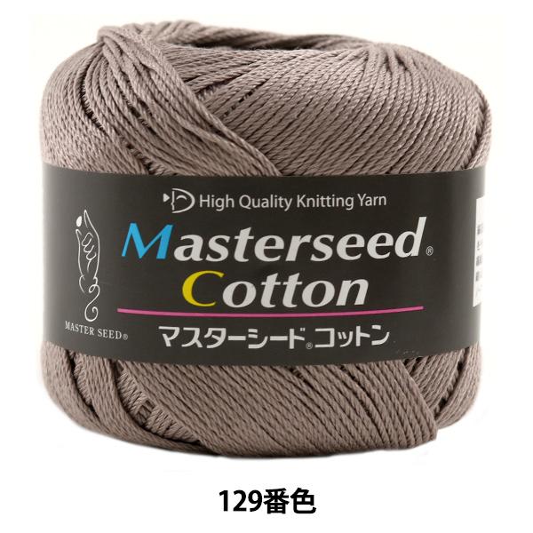 春夏毛糸 『Masterseed Cotton (マスターシードコットン) 129番色』 DIAMOND ダイヤモンド