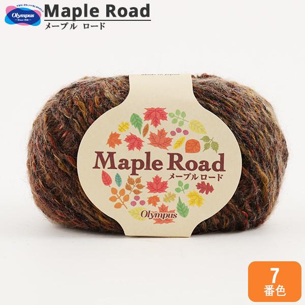 秋冬毛糸 『Maple Road (メープルロード) 7番色』 Olympus オリムパス