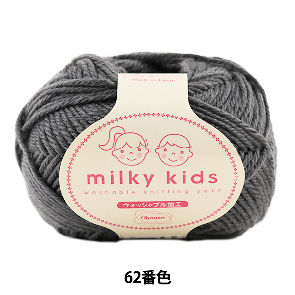 秋冬毛糸 『milky kids (ミルキーキッズ) 62番色』 Olympus オリムパス