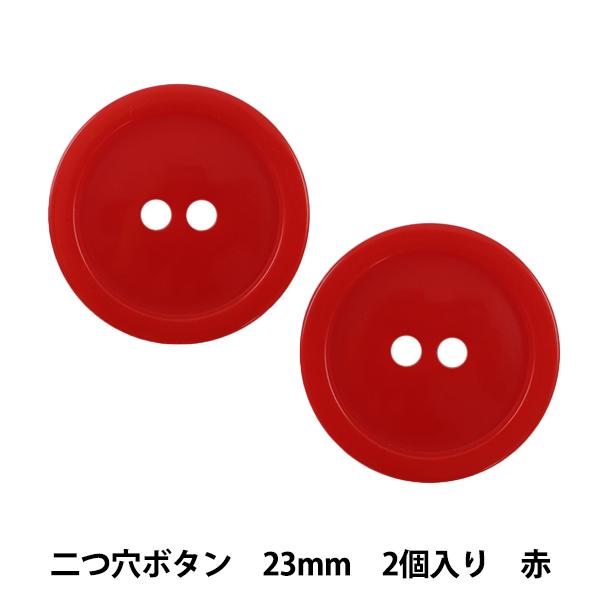 ボタン 『二つ穴ボタン 23mm 2個入り 赤 PYTD20-23』