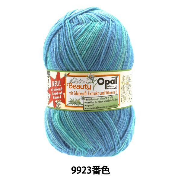 ソックヤーン 毛糸 『ビューティー ウィズ エーデルワイス&ビタミンE 9923番色』 Opal オパール