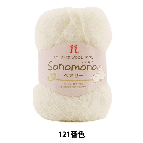 秋冬毛糸 『Sonomono (ソノモノ) ヘアリー 121番色』 Hamanaka ハマナカ