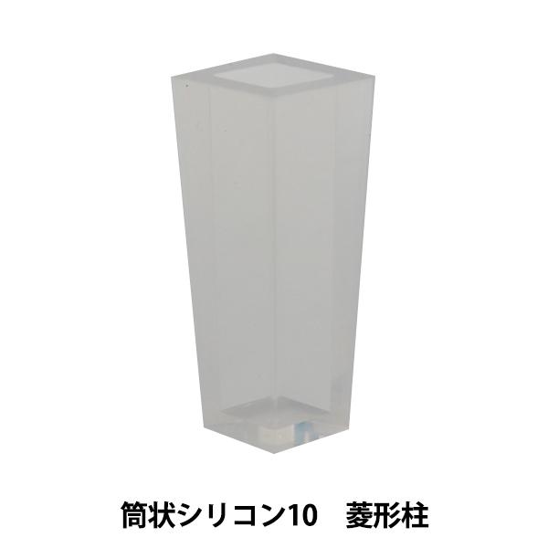 レジン型 『筒状シリコン10』 KIYOHARA 清原