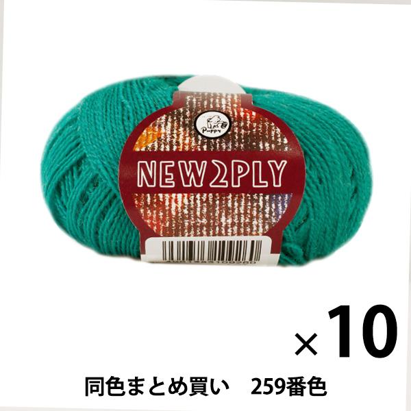 【10玉セット】秋冬毛糸 『NEW 2PLY(ニューツープライ) 259番色』 Puppy パピー【まとめ買い・大口】