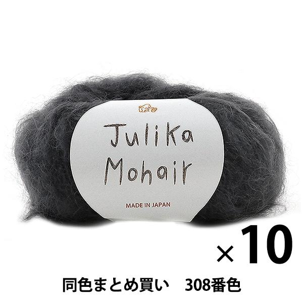 【10玉セット】秋冬毛糸 『Julika Mohair(ユリカ モヘヤ) 308番色』 Puppy パピー【まとめ買い・大口】