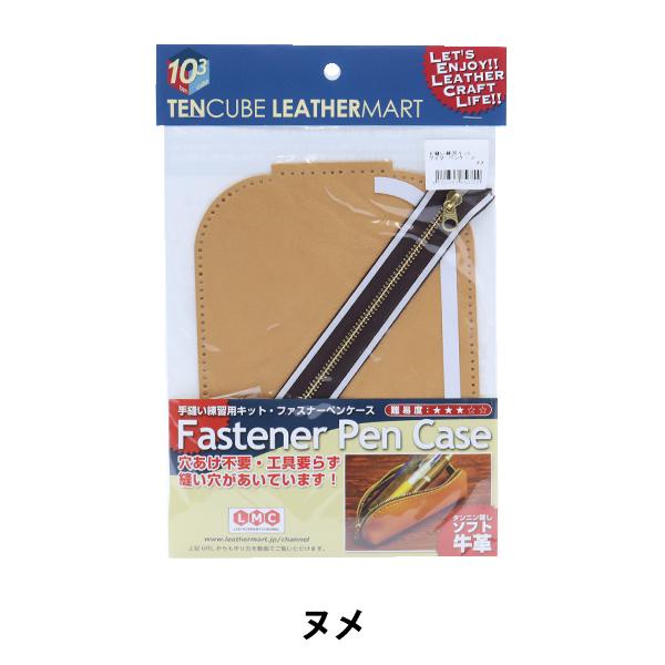レザーキット 『手縫い練習用キット ペンケース ヌメ』