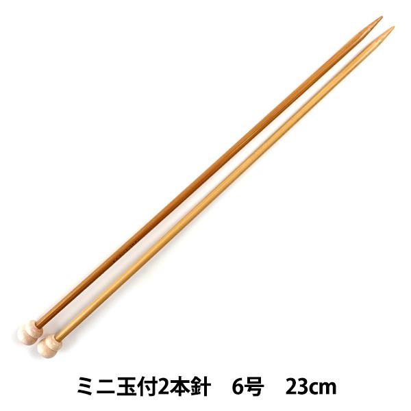 編み針 『硬質竹編針 ミニ玉付き 2本針 23cm 6号』 mansell マンセル【ユザワヤ限定商品】