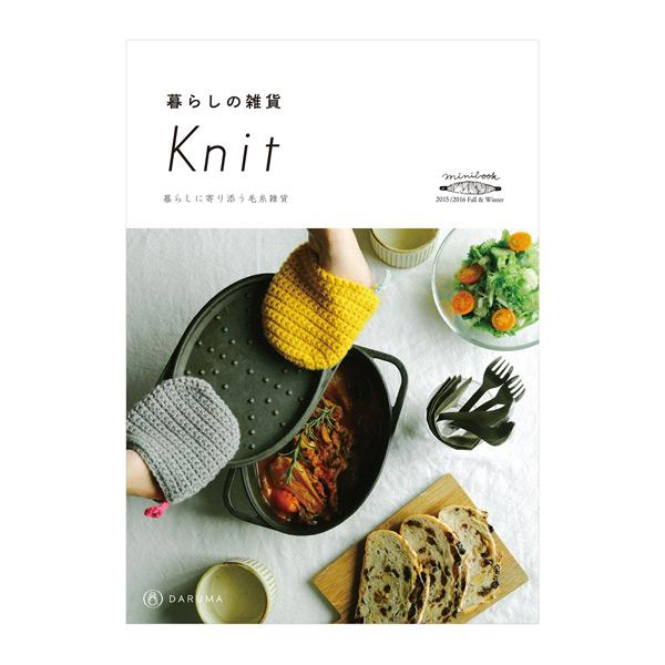書籍 『暮らしの雑貨Knit』 DARUMA ダルマ 横田