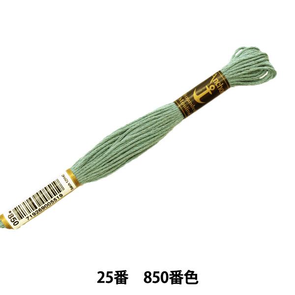 刺しゅう糸 『Anchor(アンカー) 25番刺繍糸 850番色』