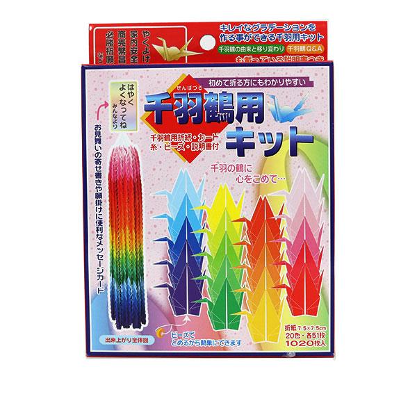 折り紙キット 『千羽鶴用キット 103400』 トーヨー