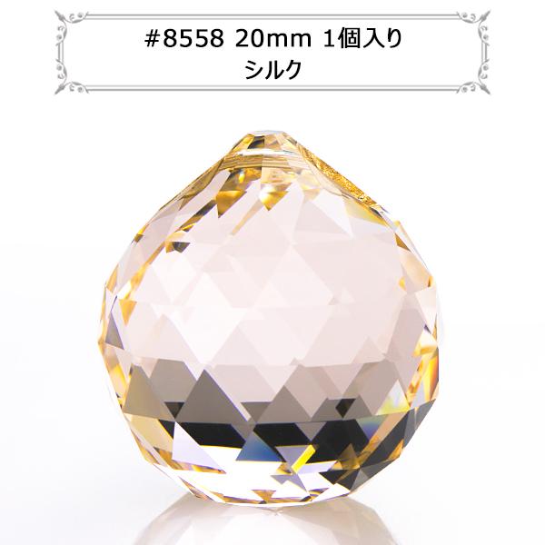 スワロフスキー 『#8558 Ball シルク 20mm 1粒』 SWAROVSKI スワロフスキー社