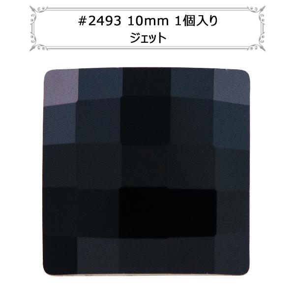 スワロフスキー 『#2493 Chessbiard Flat Back ジェット 10mm 1粒』 SWAROVSKI スワロフスキー社