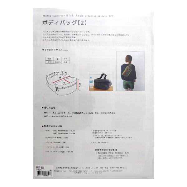 型紙 『Original Pattern172 ボディバッグ 2 PA172-524』