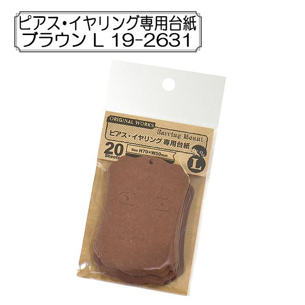 『ピアス・イヤリング専用台紙 ブラウン L 19-2631』 ササガワ(オリジナルワークス)