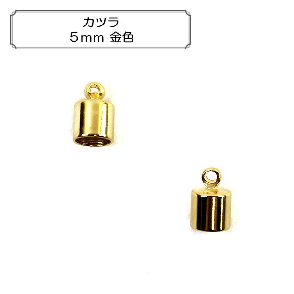 手芸金具 『カツラ5mm 金色』