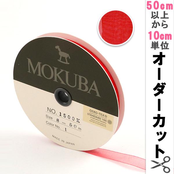【数量5から】リボン 『木馬オーガンジーリボン 8mm幅 1500K-8-1番色』 MOKUBA 木馬