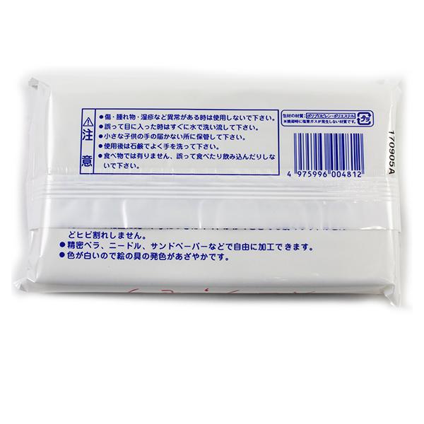 超軽量紙粘土 『HALF-CILLA (ハーフセラ) 270g』 日本教材製作所