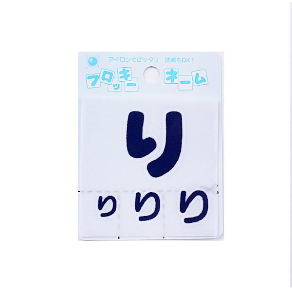 ワッペン 『フロッキーネーム (ひらがな) 紺色 り』 寺井