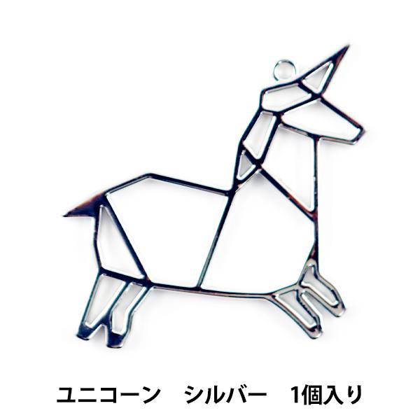 レジンパーツ 『レジン枠 折り紙アニマル ユニコーン シルバー 10-3209』