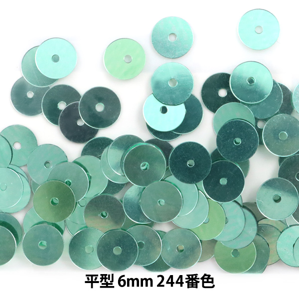 スパンコール 『平型 6mm CH 244番色』