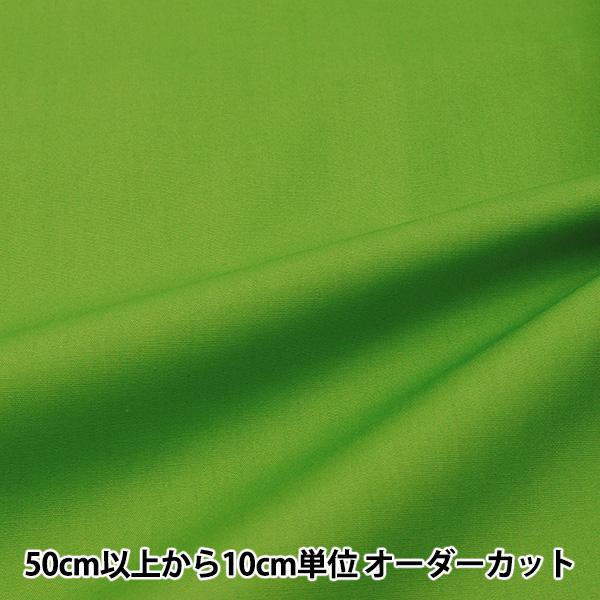 【数量5から】生地 『カラーブロード 083 GM502M-083』