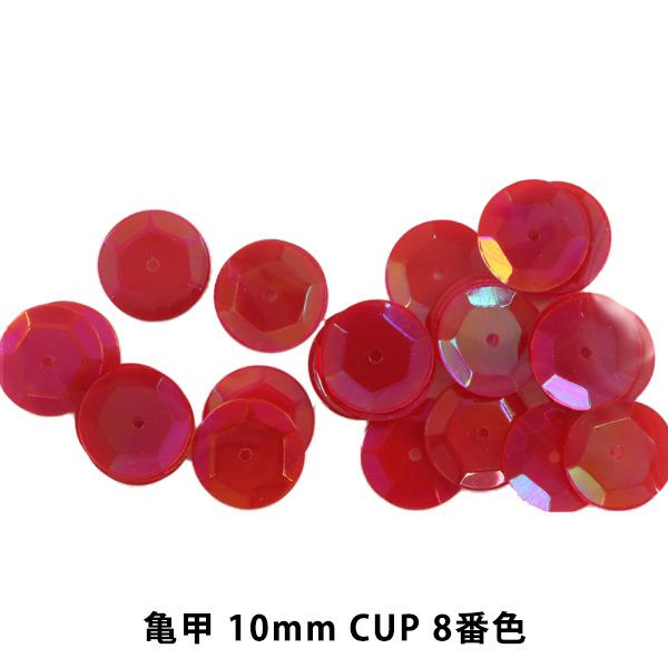 スパンコール 『亀甲 10mm CUP 8番色』