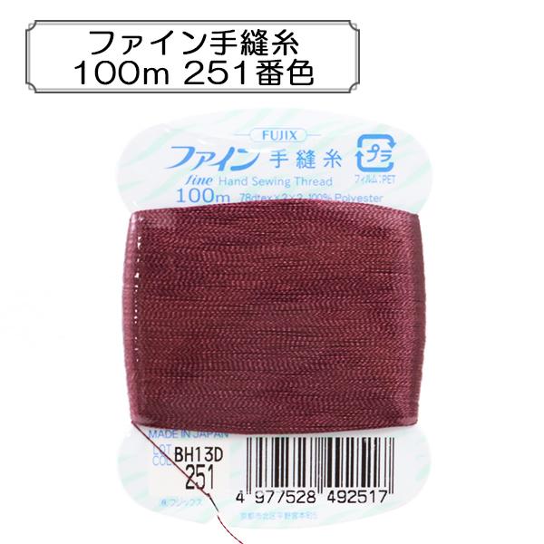 手縫い糸 『ファイン手縫糸100m 251番色』 Fujix フジックス