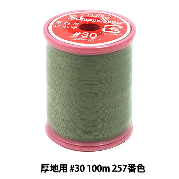ミシン糸 『シャッペスパン 厚地用 #30 100m 257番色』 Fujix フジックス
