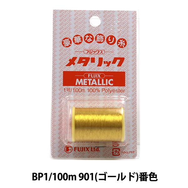 Fujix(フジックス) 『メタリックミシン糸BP1/100m 901(ゴールド)番色』