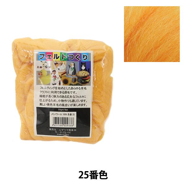 【羊毛フェルト最大20%オフ】 羊毛フェルト 『フェルトつくり 約50g オレンジ 25番色』