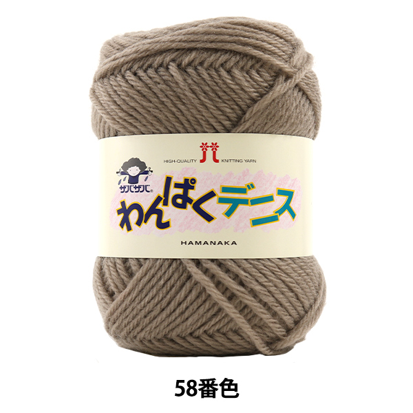 毛糸 『わんぱくデニス 58番色』 Hamanaka ハマナカ