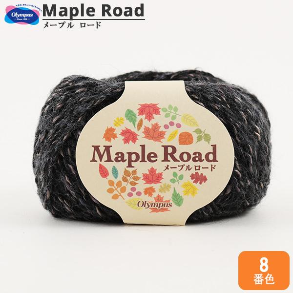 秋冬毛糸 『Maple Road (メープルロード) 8番色』 Olympus オリムパス