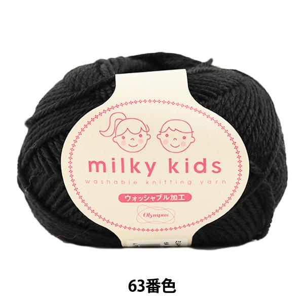 秋冬毛糸 『milky kids (ミルキーキッズ) 63 (黒) 番色』 Olympus オリムパス