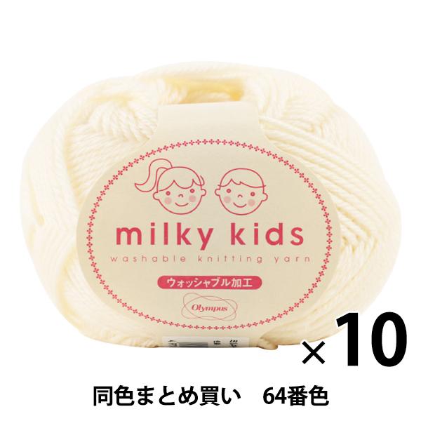 【10玉セット】秋冬毛糸 『milky kids(ミルキーキッズ) 64番色』 Olympus オリムパス オリンパス【まとめ買い・大口】