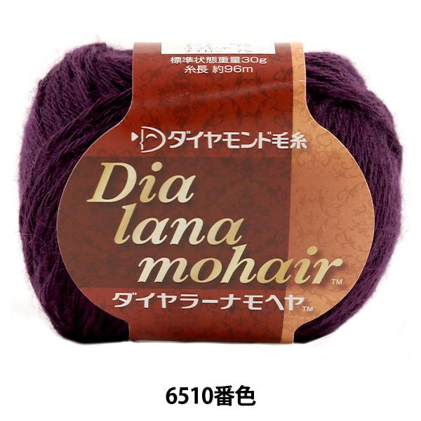 秋冬毛糸 『Dia lana mohair (ダイヤラーナモヘヤ) 6510番色』 DIAMOND ダイヤモンド
