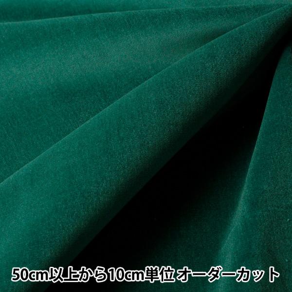 【数量5から】 生地 『別珍 濃グリーン 74』
