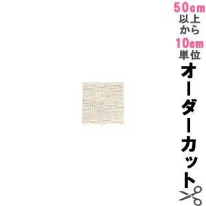 【数量5から】 生地 『綿麻キャンバス キナリ/53300-01』