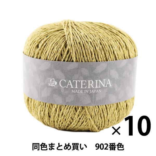 【10玉セット】春夏毛糸 『CATERINA(カテリーナ) 902番色』 Puppy パピー【まとめ買い・大口】