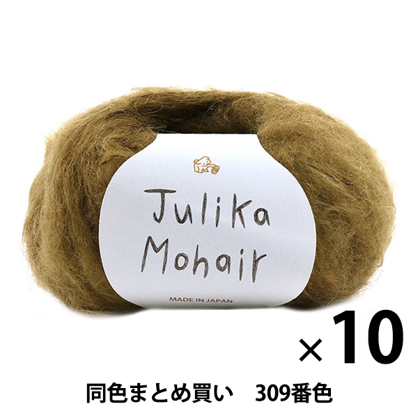 【10玉セット】秋冬毛糸 『Julika Mohair(ユリカ モヘヤ) 309番色』 Puppy パピー【まとめ買い・大口】