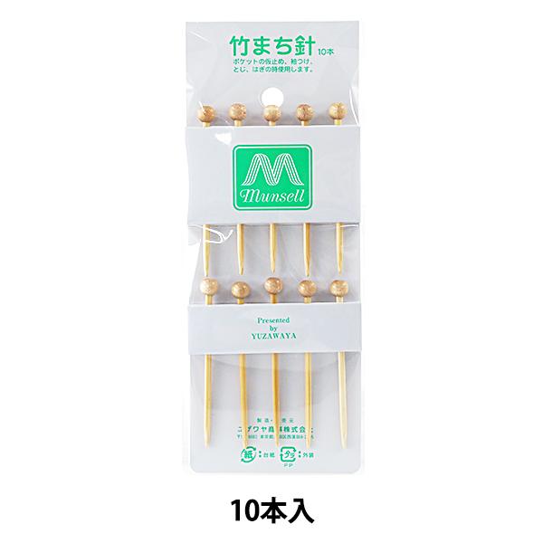 編み物用品 『竹まち針 10本入り』 mansell マンセル【ユザワヤ限定商品】