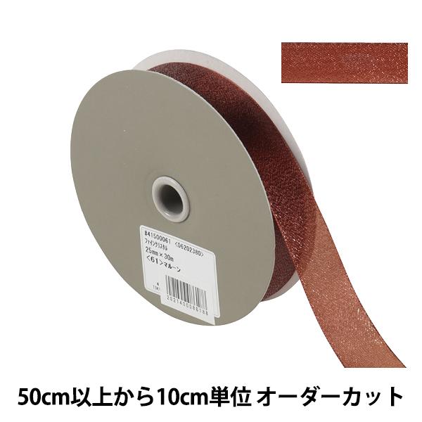 【数量5から】 リボン 『ファインクリスタル 幅約2.5cm 61番色 41500』 TOKYO RIBBON 東京リボン