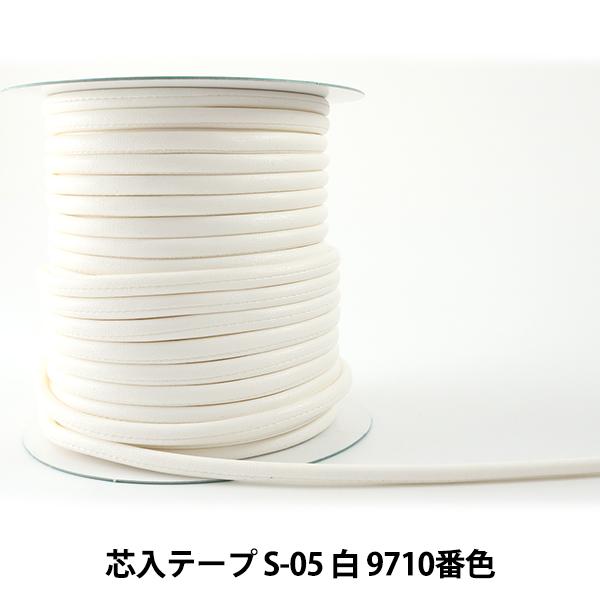 【数量5から】手芸用テープ 『メイフェア芯入テープ S-05 白 9710番色』