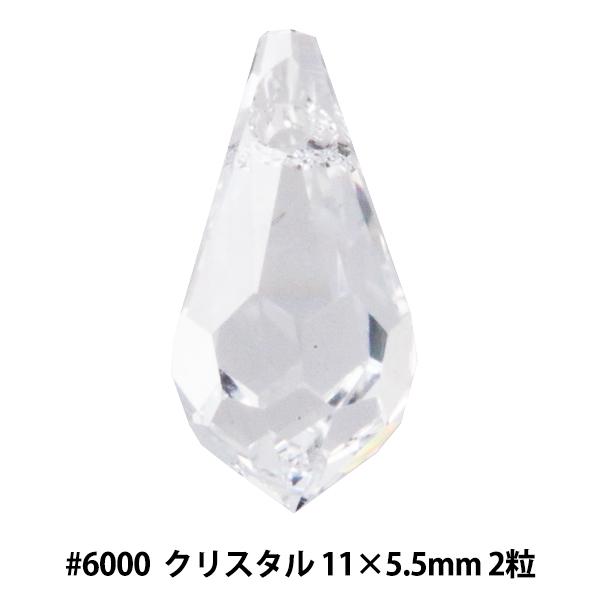 スワロフスキー 『#6000 Teardrop Pendant クリスタル 11×5.5mm 2粒』 SWAROVSKI スワロフスキー社