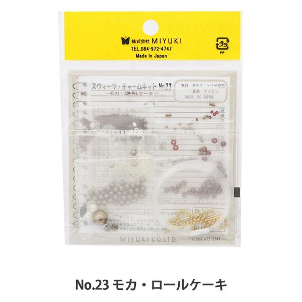 スウィーツチャームキット モカ・ロールケーキ/no23