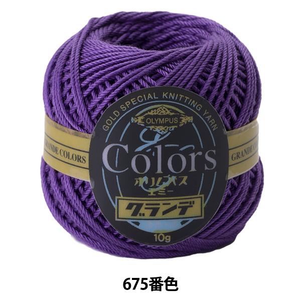 レース糸 『エミーグランデ カラーズ 675番色』 Olympus オリムパス