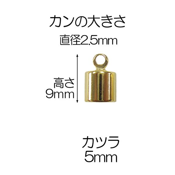 手芸金具 『カツラ5mm 黒色』