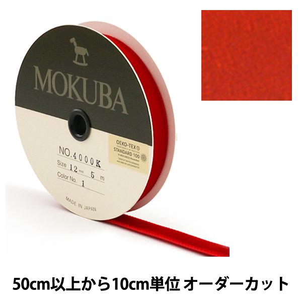 【数量5から】リボン 『木馬ベッチンリボン 4000K-12-1』 MOKUBA 木馬