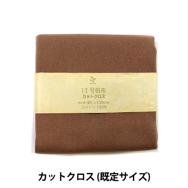 生地 『11号帆布 (はんぷ) カットクロス MH112 16 (CC)』 【雑誌掲載】