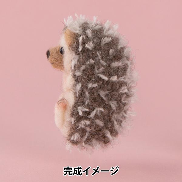 羊毛フェルトキット 『ニードルフェルトでつくる ハリネズミ H441-549』 Hamanaka ハマナカ