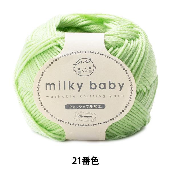 秋冬毛糸 『milky baby(ミルキーベビー) 21番色』 Olympus オリムパス オリムパス